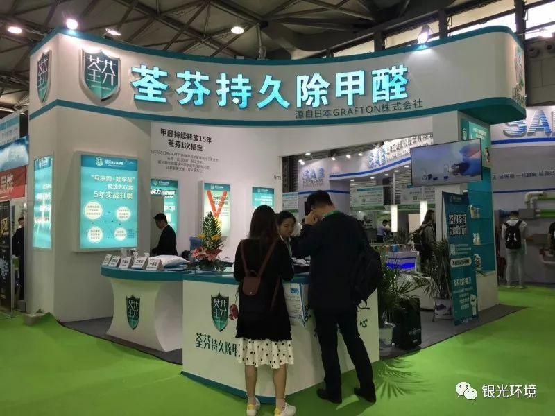 上海国際室内環境、空気清浄展示会.jpg